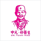 中元好医生